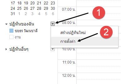 calendar sms_4